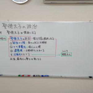 "<span class=""title"">【授業動画】聖徳太子の政治と大化の改新</span>"