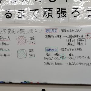 "<span class=""title"">【授業動画】化学変化と熱の出入り</span>"