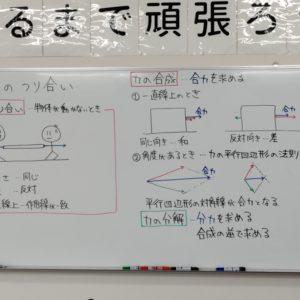 """<span class=""""title"""">【授業動画】力のつり合い</span>"""