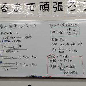 """<span class=""""title"""">【授業動画】物体の運動の表し方</span>"""