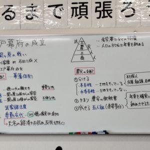 """<span class=""""title"""">【授業動画】江戸幕府の成立</span>"""