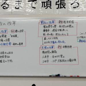 """<span class=""""title"""">【授業動画】幕政の改革</span>"""