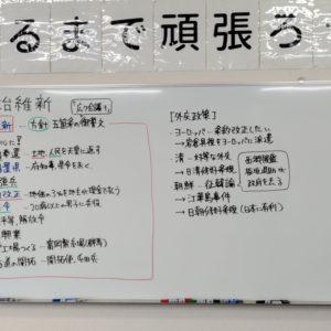"<span class=""title"">【授業動画】明治維新</span>"