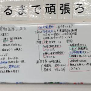 "<span class=""title"">【授業動画】立憲制国家の成立</span>"