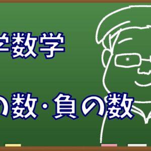 """<span class=""""title"""">正の数・負の数</span>"""