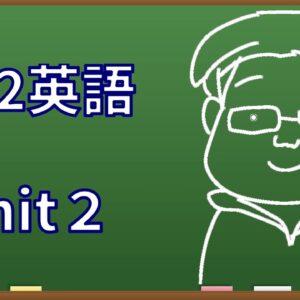 "<span class=""title"">中2英語 Unit2</span>"