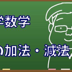 "<span class=""title"">式の加法・減法</span>"