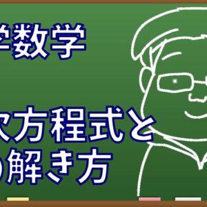 "<span class=""title"">2次方程式とその解き方</span>"