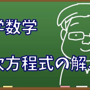 "<span class=""title"">二次方程式の解き方</span>"