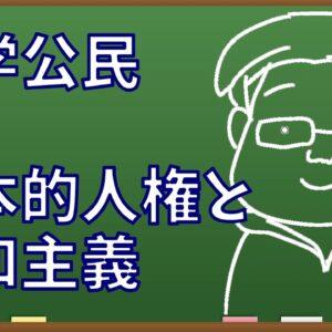 "<span class=""title"">基本的人権と平和主義</span>"