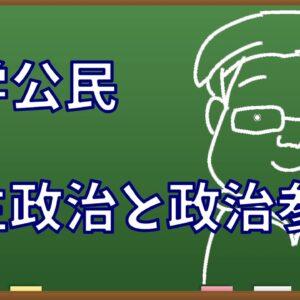"<span class=""title"">民主政治と政治参加</span>"