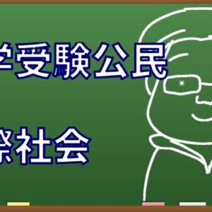 "<span class=""title"">国際社会</span>"