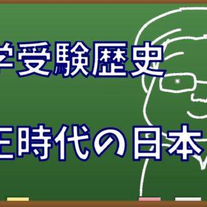 "<span class=""title"">大正時代の日本</span>"