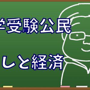 "<span class=""title"">くらしと経済</span>"